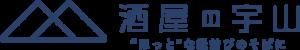 酒屋の宇山ロゴ